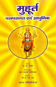 Muhurta Parmpragat Evam Adhunik By K.K. Joshi [BOOK IN HINDI]  sagar publications astrology books