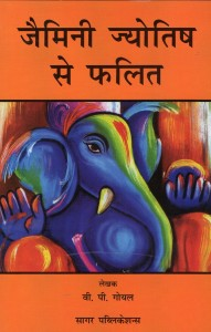Jaimini Jyotish Se Phalit [BOOK IN HINDI] by V P Goel   sagar publications astrology books