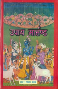 Upaay Martand [Hindi] By Veni Madhav Goswamy [SP]