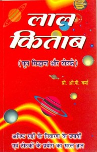 Lal Kitab {hindi} By Prof O P Verma [RP]