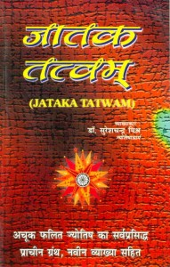 Jataka Tatva (Hindi) by Dr Sureshchandra Mishra [RP]