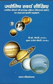 Jyotish Svayam Sikheye [BOOK IN HINDI] V.K.Choudary sagar publications astrology books