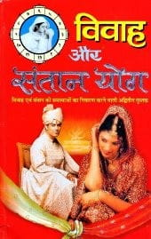 Vivah and Santhan Yoga [Hindi]