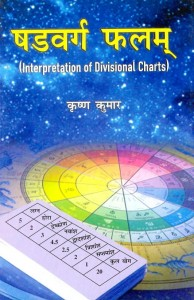 Shadavarga Phalam [hindi] (Interpretation of Divisional Charts)
