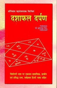 Dashaaphal Darpan, Commentary By Dr Suresh Chandra Mishra [RP]