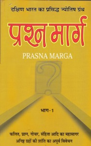 PRASNA MARGA Vol-1& 2