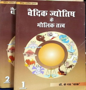 Vedic Jyotish Ka Maulik Tatva (Part 1&2 ) (Hindi) By Dr K. S. Charak [UP]