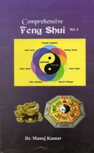 Comprehensive Feng Shui (Vol 1&2)  by Dr. Manoj Kumar [AP]