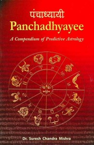 Panchadhyayee by Dr. Suresh Chandra Mishra [PP]