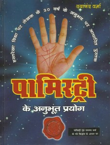 Palmistry Ke Anubhut Prayog by  Dayanand Verma [Hindi] [MiscP]