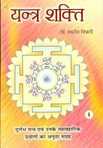 Mantra Tantra - Saptarishis Book Shop