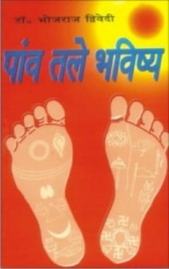 Paav Tale Bhavishya (Prediction from Feet) by Dr. Bhojraj Dwived [DP]