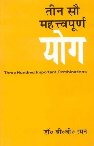 Teen Sau Mahatvapurna Yoga: Three Hundred Important Combinations (In Hindi)