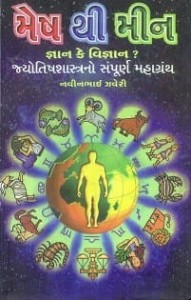 Mesha To Meena By Naveen Zhaveri   [Gujarati Book]  [GC]