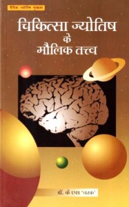 Chikitsa Jyotish Ke Maulik Tatva [Hindi] by Dr K S Charak [UP]