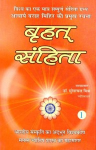 Brihat Samhita - Part 1&2 (Hindi)