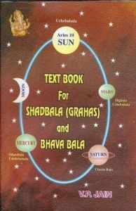 Text Book Of Shadbala & Bhava Bala by V P Jain [AP]