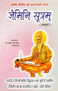 Jaimini Sutra (Sampurna) [Hindi] By Dr. S. C. Mishra [RP]