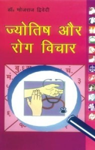 Jyotish Aur Rog Vichar [HINDI] By Dr. Bhojraj Dwivedi [MLBD]