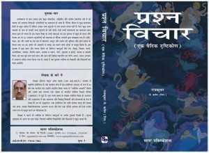 Prashna Vichar [Hindi] by Lt.Col.(Rtd.) Raj Kumar [SP]