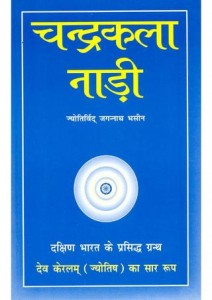 Chandrakala nadi  by J N Bhasin