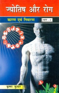 Jyotish Aur Roga Vol 1 & 2