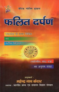 Phalit Darpan by M. N.  Kedar [Hindi] [BP]