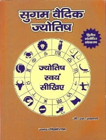 Sugam Vaidik Jyotish [Hindi] 2nd Edition By G S Agarwal[SP]