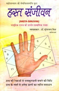 Hasta Sanjeevan Commentary By Dr S. C. Mishra [RP]