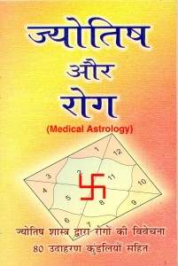Jyotish & Roga (Medical Astrology)