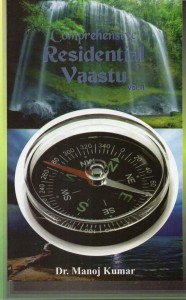 Comprehensive Residential Vaastu vol 1&2 by Dr. Manoj kumar