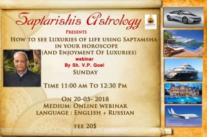 Recordings of How To See Luxuries Of Life Using Saptamsha In Your Horoscope:  Webinar By Shri. V.P.Goel  [SA]