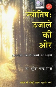 Jyotish Ujale Ki Aur  by Dr. Suresh Chandra Mishra [PP]