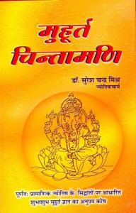 Muhurta Chintamani of Shri RamDaivagnya,  Commentary By Dr Suresh Chandra Mishra [RP]