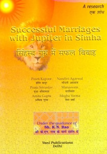 Successful Marriages With Jupiter in Simha (Bilingual)