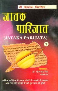 Jataka Parijata - 2 Vol set