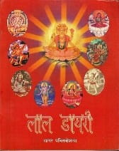 Lal Diary (Hindi) By Veni Madhav Goswami [SP]