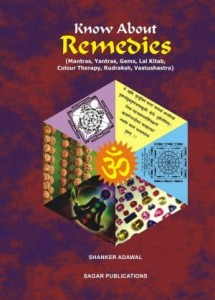 Know About Remedies by Dr Shanker Adawal sagar publications astrology books