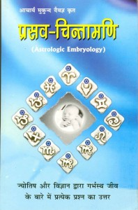 Prasava Chintamani (Astrologic Embryology)