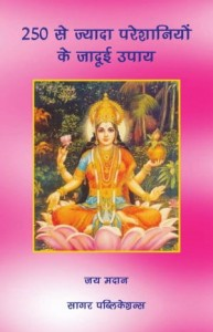 250 Se  Jyada Pareshaniyon Ke Jaaduei Upaay by Jai Madaan sagar publications astrology books
