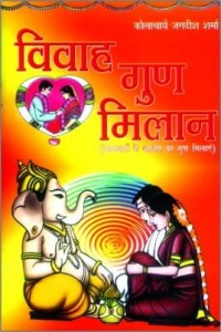 Vivah Guna Milan [Hindi] by Mohan Bhai D Patel [MiscP]