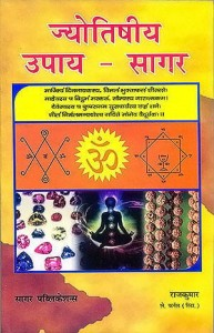 Jyotish Upaya Sagar by Lt.Col.(Rtd.) Raj Kumar sagar publications astrology books