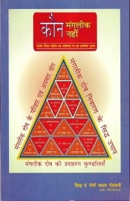 Kaun Mangalik Nahin [BOOK IN HINDI] sagar publications astrology books