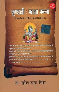 Kundali : Pahala Panna by Dr Suresh Chandra Mishra [Hindi] [SPP]