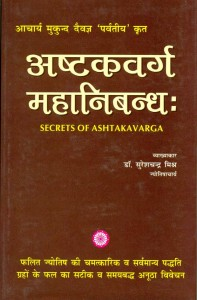 Ashtakvarga Mahanibandh [Being RePrinted]