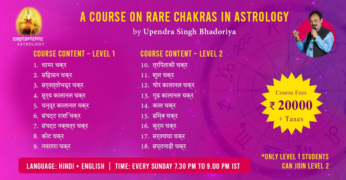 A Course On Rare Chakras In Astrology By Upendra Singh Bhadoriya [SA]