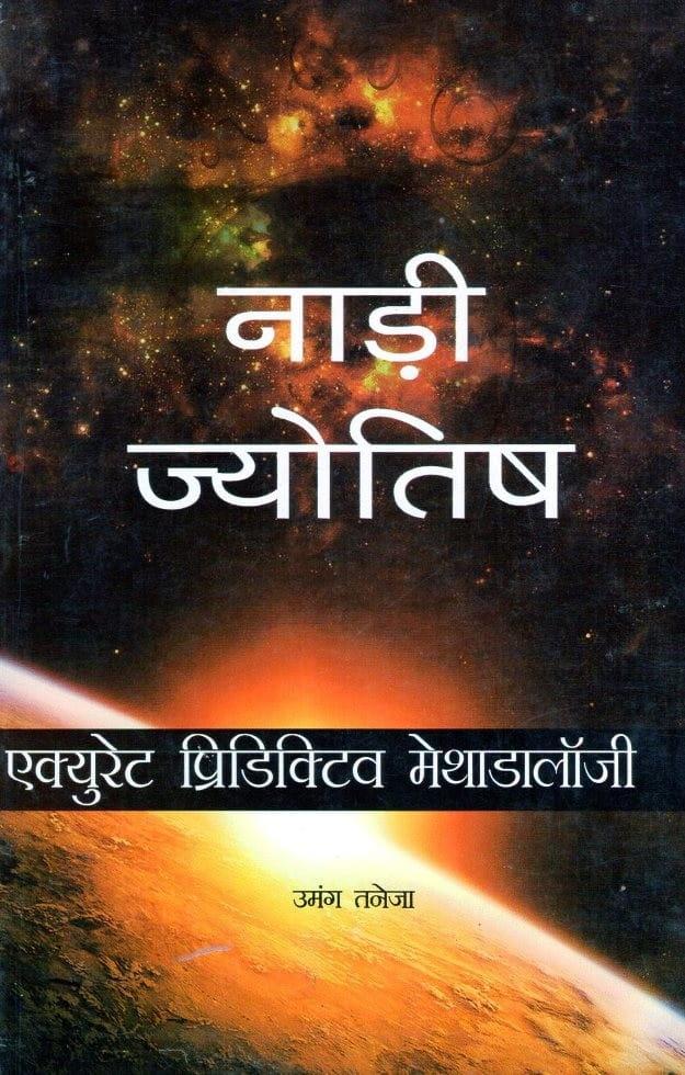 Nadi Jyotish [Hindi] By Umang Taneja [UTP]